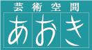 aoki_logo.jpg